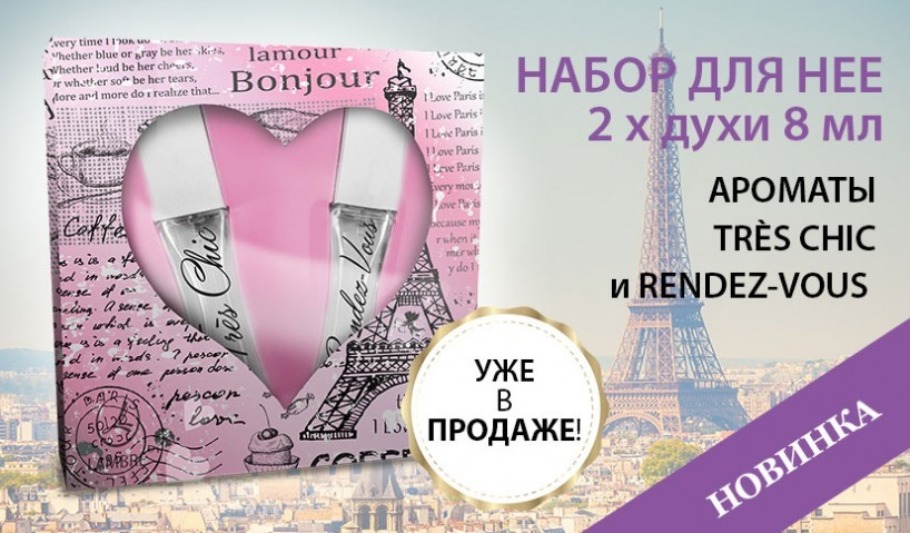Набор парфюмов - Ooh La La, Paris от Ламбре 2 по 8 мл