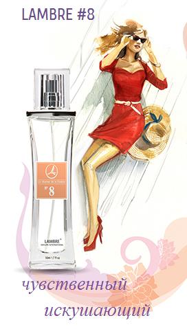 Духи Lambre  8 выбывающий (THE ONE - Dolce&Gabbana 2008)
